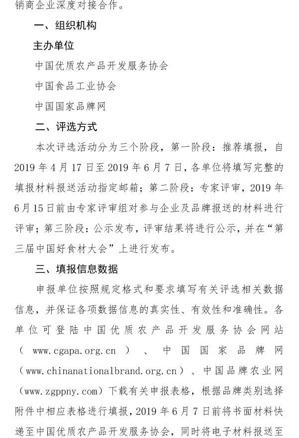 """关于开展""""2019中国好食材""""遴选活动的通知"""